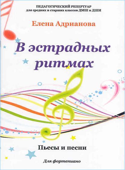 Обложка сборника Е. Адриановой В эстрадных ритмах:   http://a-v-belousov.narod.ru/